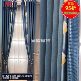 布料/拼接系列/BF-205千鸟格-雪尼尔、高精密、仿羊绒无缝拼接(蓝,灰,绿,)