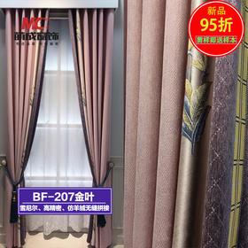 布料/拼接系列/BF-207金叶-雪尼尔、高精密、仿羊绒无缝拼接(粉,灰,绿,)