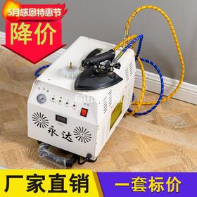 辅料//全自动蒸汽熨烫机3500W-0198拉杆式窗帘款(卧式,内置5.5升水箱)