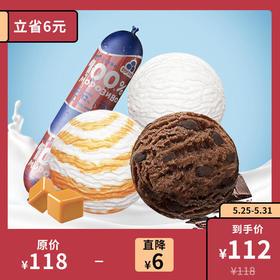 [乌克兰进口香肠冰淇淋 ]牛乳味/太妃糖味/巧克力味 三种口味 500g/根 2根装