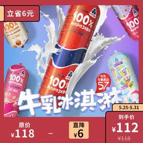 [乌克兰进口香肠牛乳冰淇淋 ]生牛乳含量达57% 七种口味 500g/根 2根装
