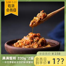 [满满蟹粉]一年四季都能尝到的鲜美蟹味 200g/罐