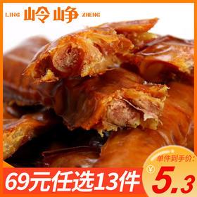 【专区69元任选13件】酱鸭翅(卤、辣)2袋