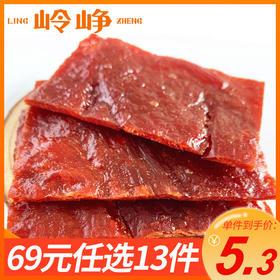 【专区69元任选13件】新加坡风味猪肉脯2袋