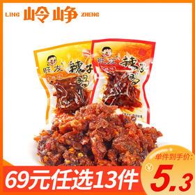 【专区69元任选13件】旺友--辣子鸡5袋