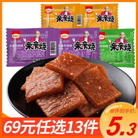 【专区69元任选13件】金磨坊-亲亲烧15袋