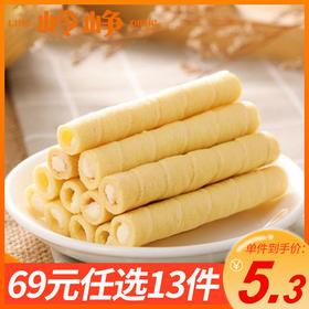 【专区69元任选13件】注心蛋卷8袋(口味随机)