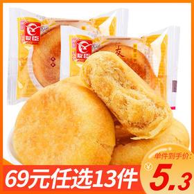 【专区69元任选13件】美味肉松饼4袋