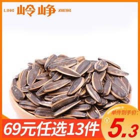【专区69元任选13件】焦糖瓜子150g