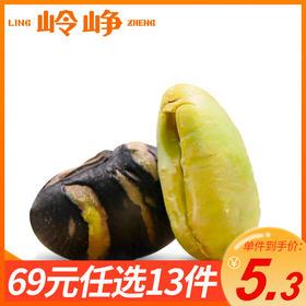 【专区69元任选13件】上海大粒黑豆210g