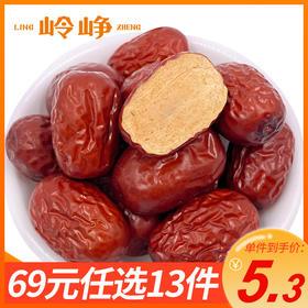 【专区69元选13件】新疆灰枣500g  免洗优质和田特产