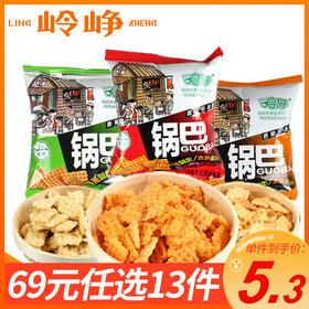 【专区69元任选13件】香酥锅巴8袋(番茄、孜然、麻辣等口味随机发)