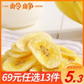 【专区52.6元任选10件】香蕉干100g*2袋