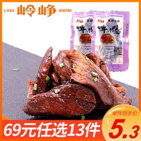 【专区69元任选13件】一汗啤酒鸭3袋
