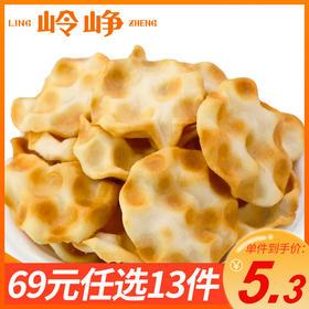 【专区69元任选13件】酥脆小石头饼160g【单拍不发货】
