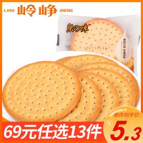 【专区52.6元任选10件】香港--牛乳大饼5袋