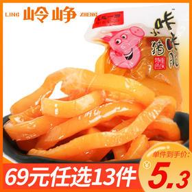 【专区69元任选13件】咔咔小猪脆猪皮3袋