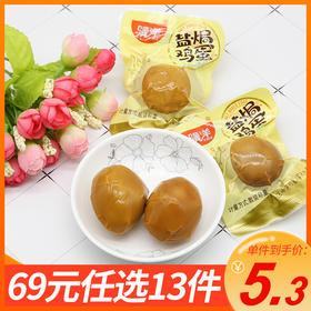 【专区69元任选13件】盐焗鸡蛋3个