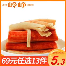 【专区69元任选13件】手撕蟹柳3根