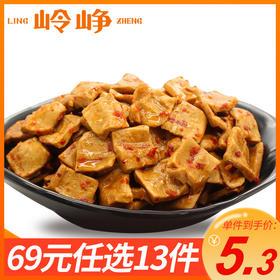 【专区69元任选13件】哈牙豆干麻辣、五香、烧烤口味随机