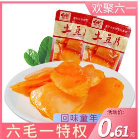 香辣味土豆片--越吃越香的土豆片