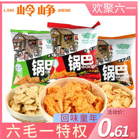 香酥锅巴1袋(番茄、孜然、麻辣等口味随机发)
