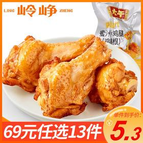 【专区69元任选13件】蜜汁小鸡腿2袋