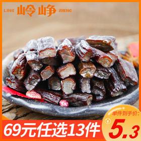【专区52.6元任选10件】短粒风干牛肉3个(原味、辣味随机发)【单拍不发货】