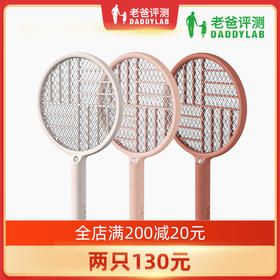 【工厂发货】多功能可折叠电蚊拍 电蚊拍+灭蚊灯