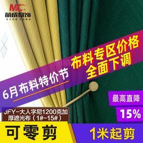 布料/工程素色/JFY-大人字尼1200克加厚遮光布(1#-15#)