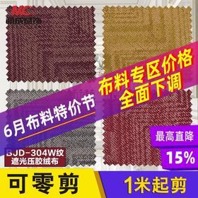 布料/工程素色/BJD-304W纹遮光压胶绒布