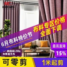 布料/工程素色/GF-韩国麻1200克加厚遮光布