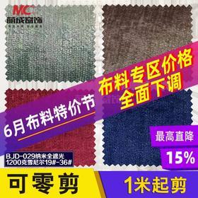 布料/工程素色/BJD-029纳米全遮光1200克雪尼尔(防水、隔音、环保)19#-36#