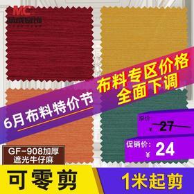 布料/工程素色/GF-908加厚遮光牛仔麻