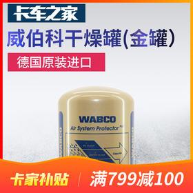 威伯科 干燥罐 金罐