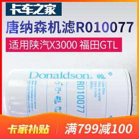 唐纳森 长效机滤 R010077 37微米