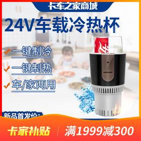 暴享 车载冷热水杯 USB保温