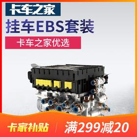 威伯科 4通道EBS套装 免费安装