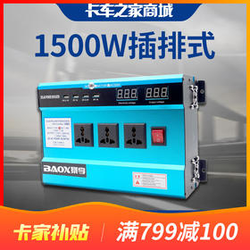逆变器 修正波 1500W插排式24V