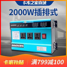 逆变器 修正波 2000W(24V)