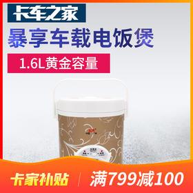 电饭煲 1.6L容量220V/ 280W