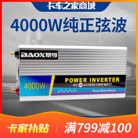逆变器  纯正弦波 4000W(24V)