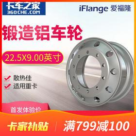 爱福隆 铝圈 锻造22.5x9.0