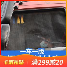 卡货车通用纱窗