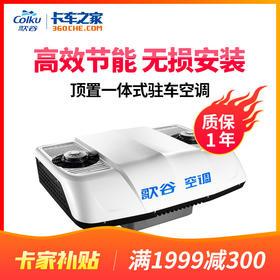 歌谷 顶置驻车空调 CR-9000S