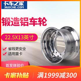 珀然 锻造铝圈 22.5X13【包邮】