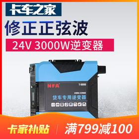 NFA纽福克斯逆变器 3000W修正正弦波