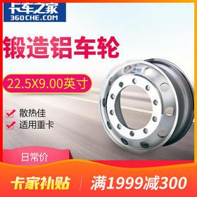 珀然 锻造铝圈 22.5x9.0【包邮】