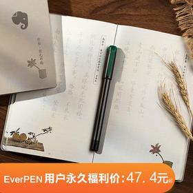印象智能字帖 · 宋元书韵 | EverPEN智能笔 配套字帖