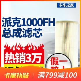派克 1000FH总成滤芯 2/10/30微米